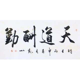 【已售】励志精选 观山四尺横幅书法作品《天道酬勤》