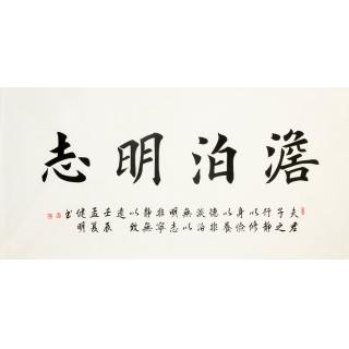 健明四尺横幅书法作品《淡泊明志》