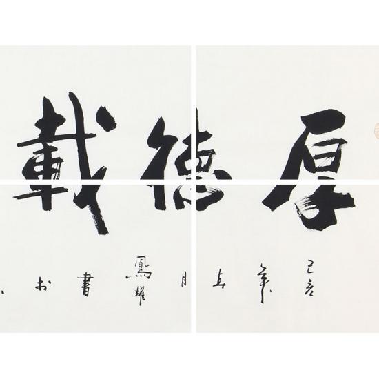 办公室/客厅字画 顾凤耀四尺横幅书法作品《厚德载物》