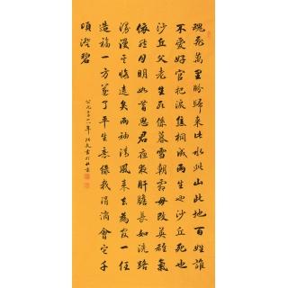 【已售】张文四尺竖幅书法作品 习近平同志《念奴娇·追思焦裕禄》