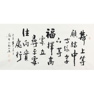 左宗棠经典名言 顾凤耀四尺横幅书法作品《发上等愿》