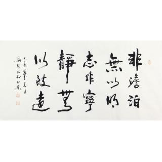 经典名言 顾凤耀书法《非淡泊无以明志 非宁静无以致远》