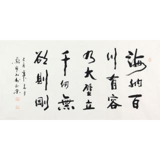 林则徐自勉联 顾凤耀书法《海纳百川 有容乃大》