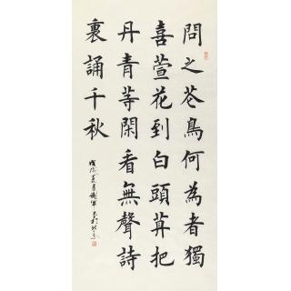 谢军四尺竖幅书法作品楷书《独喜蒙花到白头图》