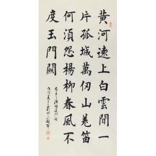 实力派书法家谢军书法作品楷书《凉州词二首·其一》