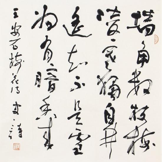 励志诗词 史诗草书书法《王安石·梅花》