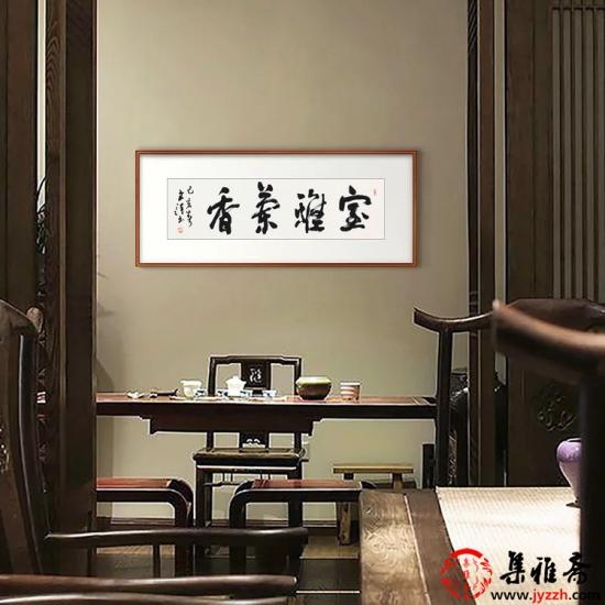 中国书法家协会会员 史诗四尺对开书法作品《室雅茶香》