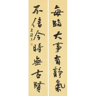 史诗四尺竖幅书法作品《翁同和对联》