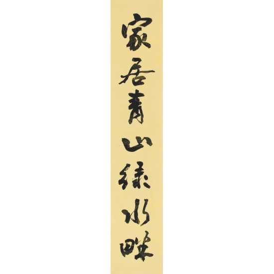 中书协会员史诗对联作品《家居青山绿水畔 人在春风福气中》