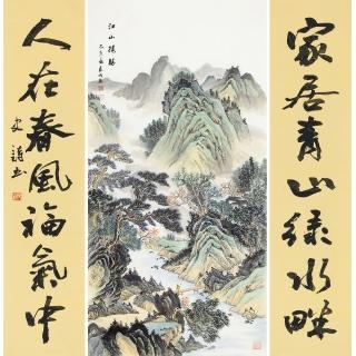 【已售】中堂画对联 宁良成新品国画《江山揽胜》