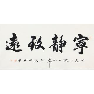 圣人名言 张文四尺横幅书法作品《宁静致远》