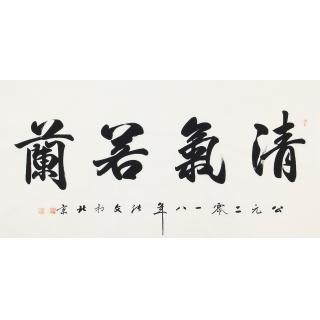 著名书法家张文四尺横幅书法作品《清气若兰》