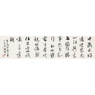 中国书协 许建军新品行书书法《终南别业》