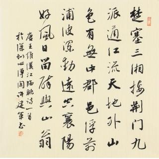 【已售】许建军四尺斗方书法作品行书《汉江临泛》