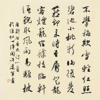 【已售】中国书协会员 许建军四尺斗方书法作品行书《杏花》