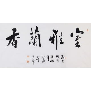 赵立鹤四尺横幅书法《室雅兰香》