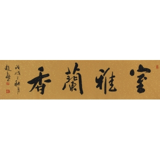客厅装饰画 赵立鹤新品行书《室雅兰香》