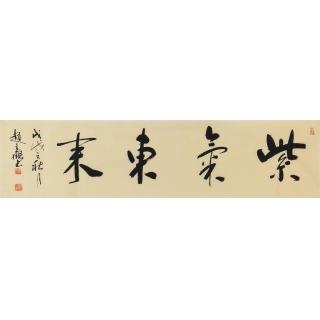 赵立鹤四尺对开书法作品行书《紫气东来》