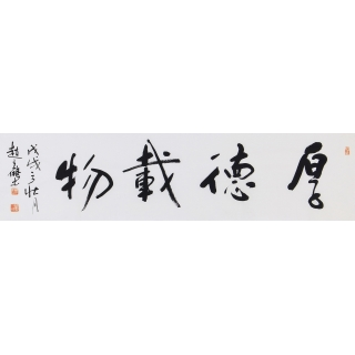 赵立鹤四尺对开书法《厚德载物》