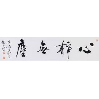 赵立鹤四尺对开书法作品行书《心静无尘》