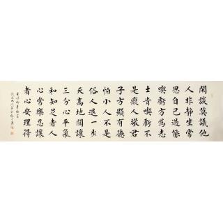 励志书法 张小东八尺横幅书法作品楷书《罗状元醒世歌》