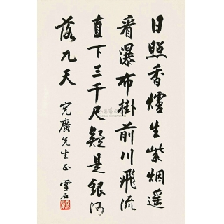 国画大师白雪石书法作品行书《望庐山瀑布》