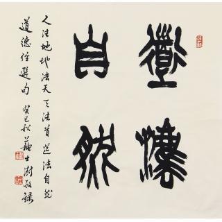 苏士澍四尺斗方书法作品《道法自然》
