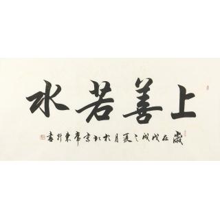 道德经名言 常东升四尺横幅书法作品《上善若水》