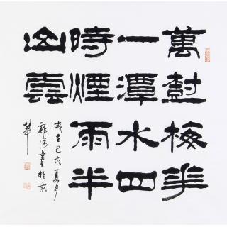 北京书协 郭源四尺斗方书法作品隶书《万树梅花一潭水》