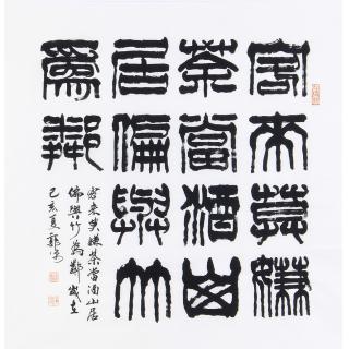 郭源四尺斗方书法作品篆书《客来莫嫌茶当酒》