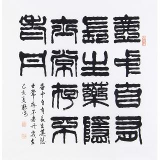郭源四尺斗方书法作品篆书《壶中自有长生药》