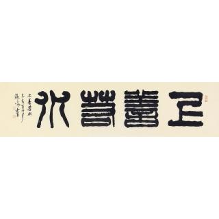郭源四尺对开书法作品篆书《上善若水》