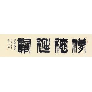 北京书协 郭源四尺对开书法作品篆书《修德延贤》