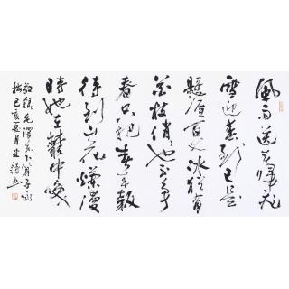 毛主席诗词 史诗四尺横幅书法作品行草《卜算子·咏梅》