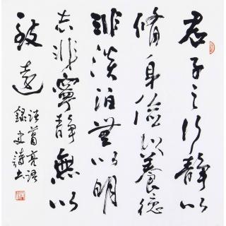 中书协会员 史诗四尺斗方书法作品《诫子书》