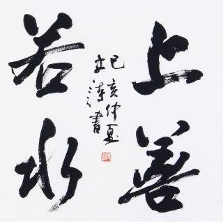哲理名言 史诗四尺斗方书法《上善若水》