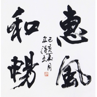 客厅装饰画 史诗四字书法《惠风和畅》