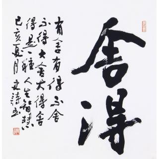 【已售】史诗四尺斗方书法作品行书《舍得》