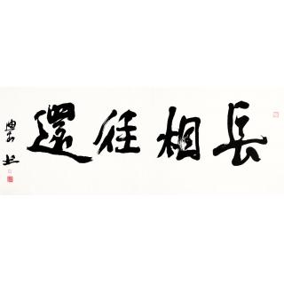 中国美术主席 范迪安新品书法作品《长相往还》