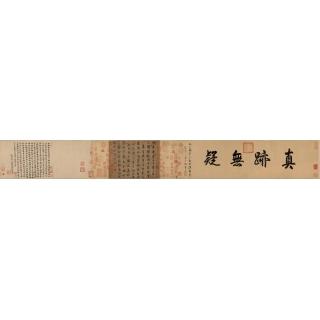 欧阳询最清晰的墨迹珍品《仲尼梦奠帖》