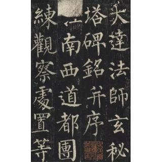 柳公权《玄秘塔碑》全文字帖,字字经典