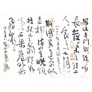 王镛草书书法作品《书法》