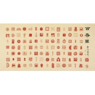 郭源四尺横幅书法作品篆刻《百寿图》