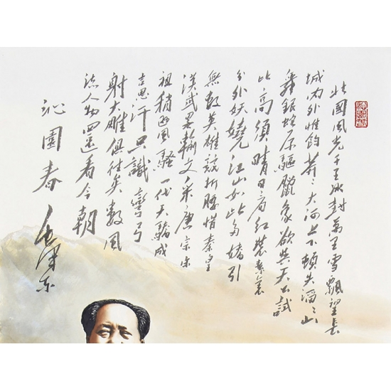 国画伟人像 魏鸿四尺竖幅人物画毛主席《沁园春》