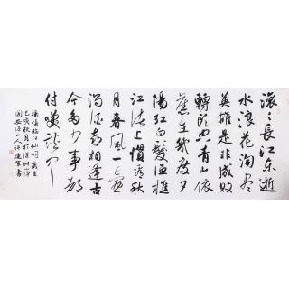 许建军六尺横幅诗词书法《临江仙·滚滚长江东逝水》