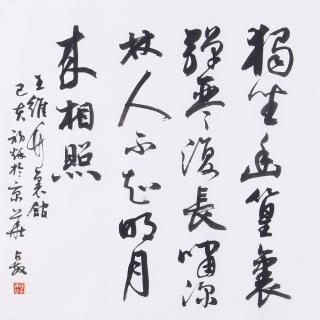 滕占敏四尺斗方行书书法《王维·竹里馆》