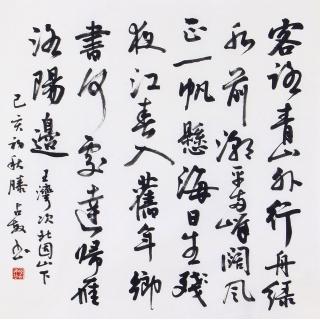王湾诗词 滕占敏四尺斗方书法《次北固山下》