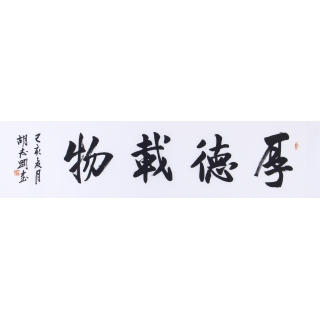 吉林省书协会员胡志刚四字书法《厚德载物》