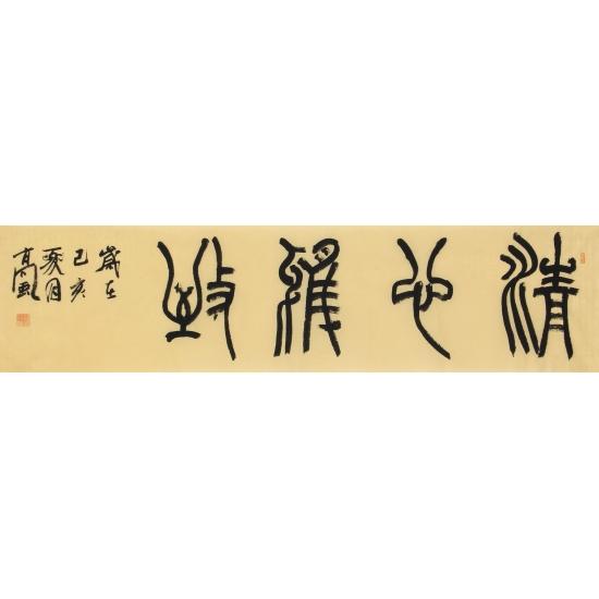 【询价】高风四尺对开书法作品篆书《清心雅致》