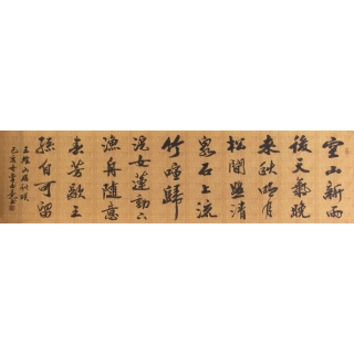 李孟尧六尺横幅书法《山居秋暝》
